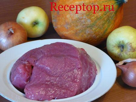 на фото мясо, тыква, яблоки, лук