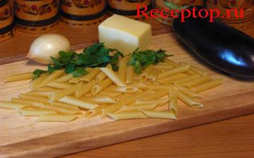 на фото паста Пенне  с баклажаном и сыром, начало