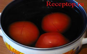 на фото три помидора бланшируем